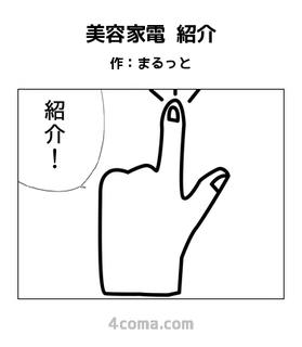 美容家電 紹介.jpg