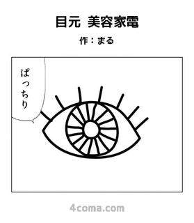 目元 美容家電.jpg
